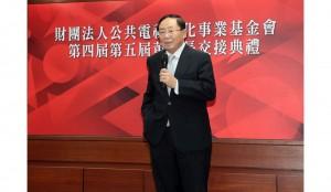 公共電視第五屆董事長邵玉銘