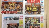 圖為318晚間佔領立法院行動次日的台灣各大報頭版標題