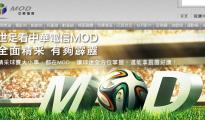中華電信MOD轉播2014世界杯足球賽的宣傳網頁