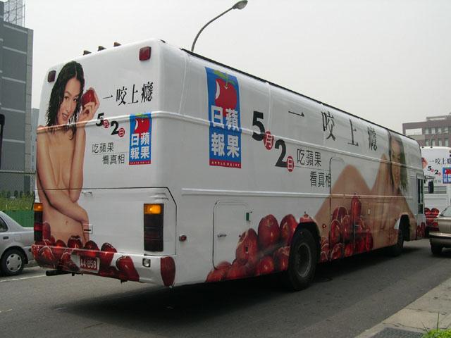 2003年5月台湾苹果日报创刊,以机车抵达事件现场最快的机动组,是到当时就有提供wifi无线网路的麦当劳将即时新闻回传报社