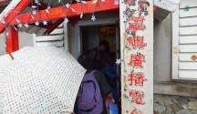 蘭嶼廣播電台門口。引用自蘭嶼朗島國小校外教學記錄網頁。