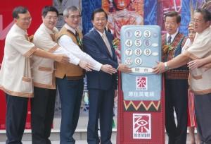 2005年7月1日,原民台開播典禮