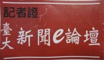 第一張記者證!(圖片由新聞e論壇提供)