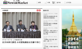 上下游News Market新聞市集網頁