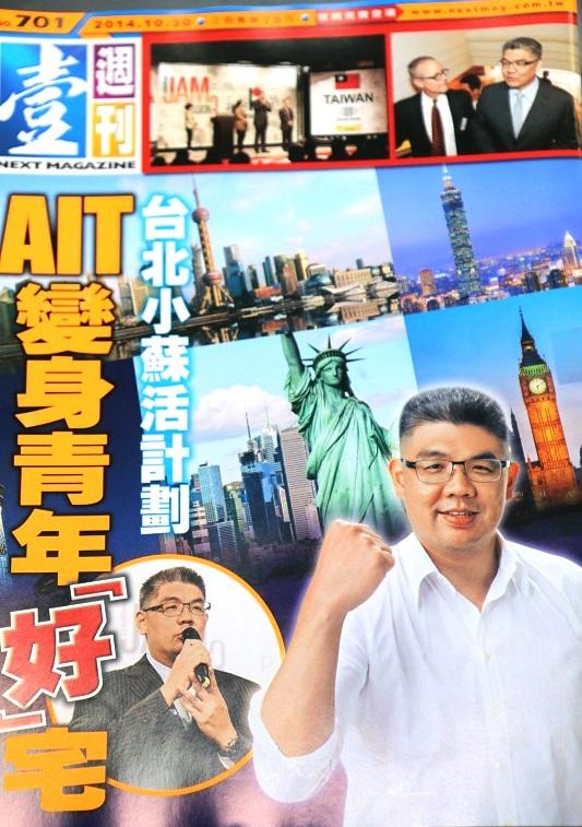 此次選戰期間,壹週刊701期的假封面令人印象「深刻」