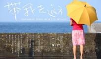 2014台北電影節入圍作品《帶我去遠方》