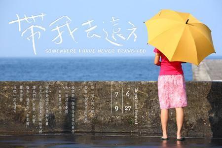 台北電影節入圍作品《帶我去遠方》
