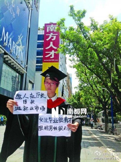 中國遭逮捕女權人士在街頭展示她們的主張(點圖可看圖片轉載處)