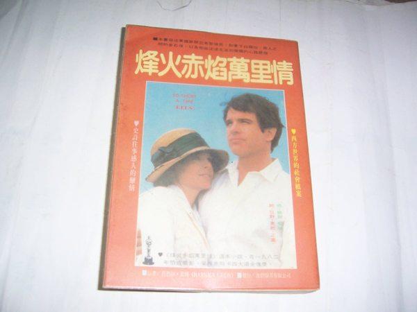 《REDS》一片台湾译名为《烽火赤焰万里情》