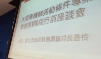 台北市政府勞動局大眾傳播業勞動檢查行前座談會。攝影/林麗雲