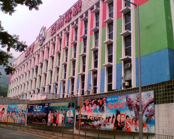 """位于香港广播道81号的亚洲电视旧厦,已经被长江实业、和记黄埔以近7亿港元买下,并改建低密度豪宅""""尚御""""。由 Chong Fat 上传维基百科"""