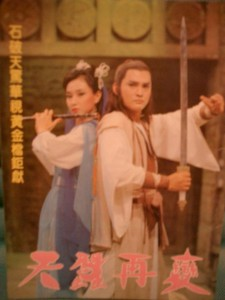 亚视拍摄的<天蚕变>是第一部先拍电视剧才出版小说的武侠作品,续集由台湾的华视拍摄,名为<天蚕再变>。