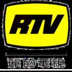 丽的电视RTV-1973-1982间最早的台徽(来源:维基百科亚洲电视条目)