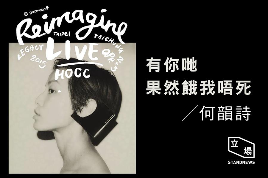 何韻詩2015Reimagine 自定義HOCC台灣演唱會海報