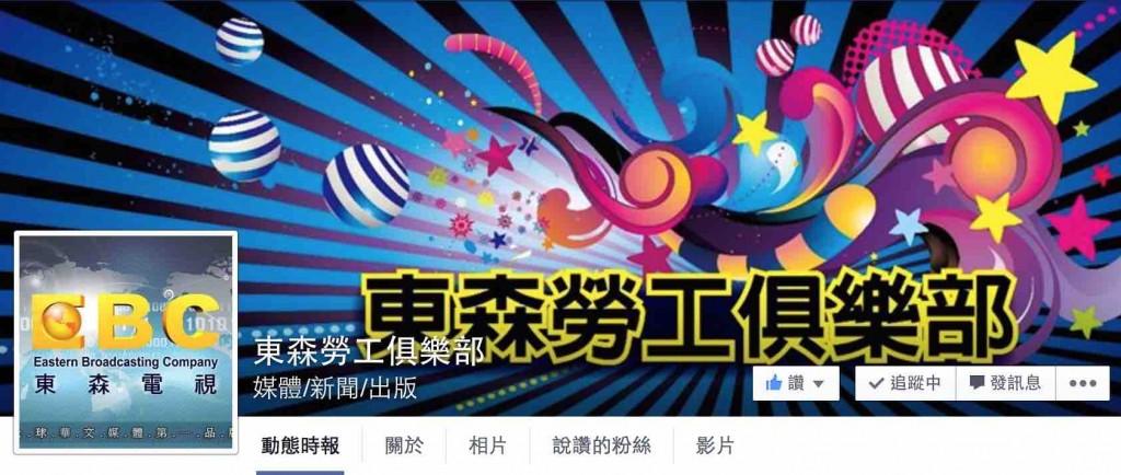 东森电视工会脸书粉丝专页截图
