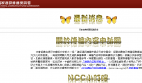 NCC已經在網路上建立了功能非常完備的通訊傳播業務陳情網站。截圖自NCC官網