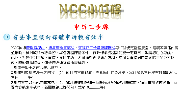 NCC為此還製作了小叮嚀,希望民眾去媒體網站申訴。截圖自NCC官網