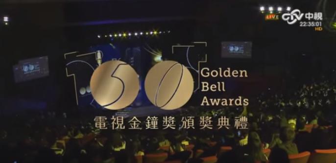 第50屆電視金鐘獎ID卡,截圖自中視youtube