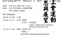 新工會海報-01 (1)