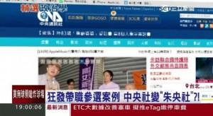 當中國的姓黨風波興起之際,臺灣歷來面臨的政治任命國家媒體問題也浮上檯面。本圖擷取自三立新聞畫面