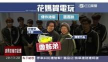 高雄市長陳菊公開鼓勵電競選手(照片擷取自三立電視新聞畫面)