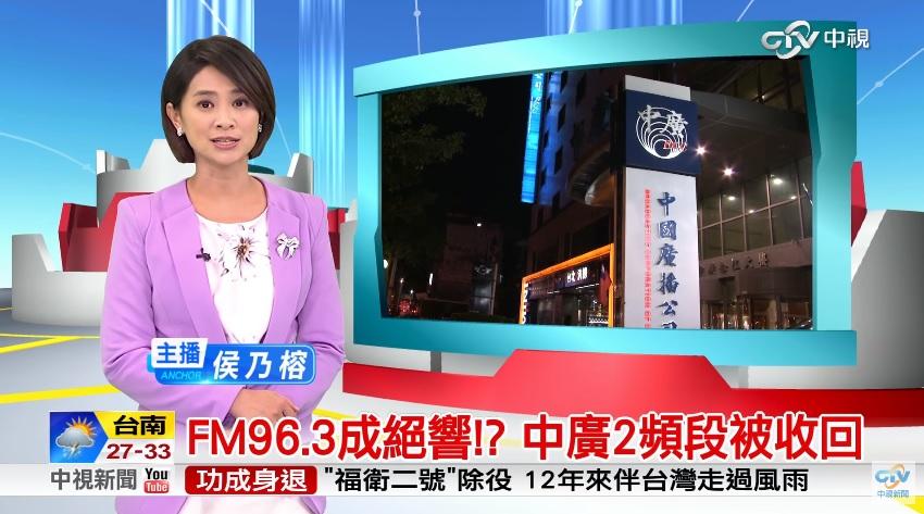 20160826_中廣新聞圖片