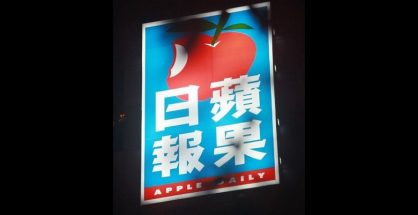 20170628_蘋果日報大樓外觀3