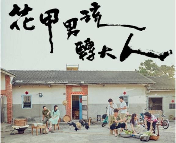 20170731_花甲