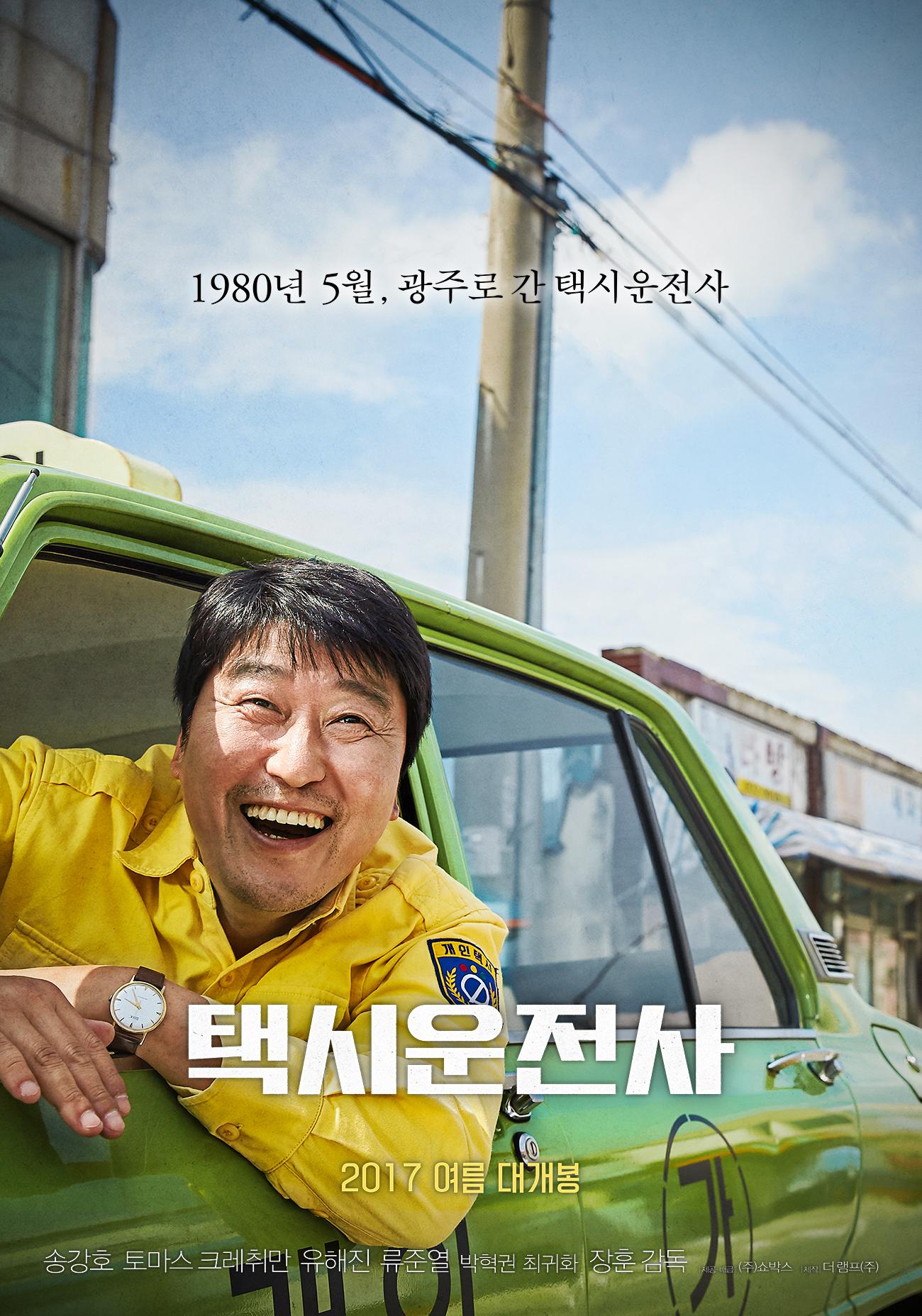 20171011_택시운전사