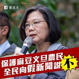 蔡英文總統在臉書上針對麻豆文旦假新聞做澄清。圖片來源:蔡英文臉書