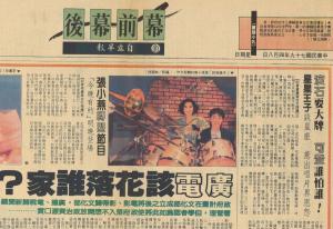 1990年就已經開始討論廣播電視回歸文化主權的議題