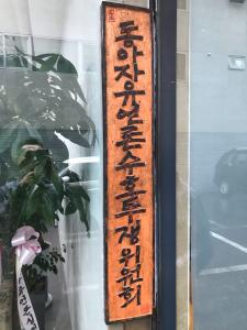 掛在1樓辦公室門外的「東亞自由言論守護鬥爭委員會」門牌。(攝影/田育志 )