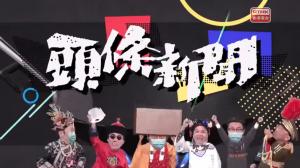 香港電台製播的《頭條新聞》充滿對當前時事的譏諷。(截圖自港台YouTube頻道)