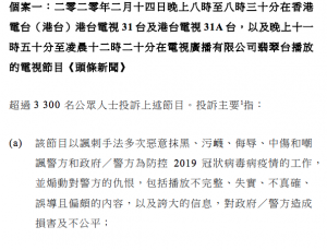 香港通訊事務管理局發佈文件指責《頭條新聞》侮辱港警。(截圖自香港特區政府文件)
