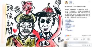 香港本地藝術家參與號召以各種藝術創作聲援《頭條新聞》。(截圖自香港藝術家李香蘭臉書)
