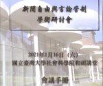 台灣大學於2021年再次召開指標性言論自由研討會 。圖:程宗明提供