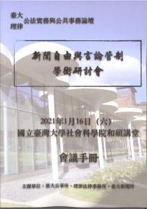 台湾大学于2021年再次召开指标性言论自由研讨会 。图:程宗明提供