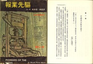 美国今日世界社很早就在台湾透过出版教育言论自由的理论。图:程宗明提供