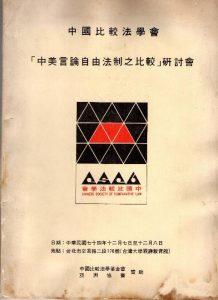 台湾大学于1985年召开言论自由研讨会。图:程宗明提供