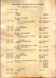 1985年「中美言论自由法治之比较」研讨会论题。图:程宗明提供