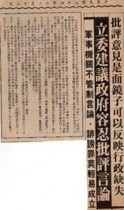 1985 年会后自立晚报报导。图:程宗明提供